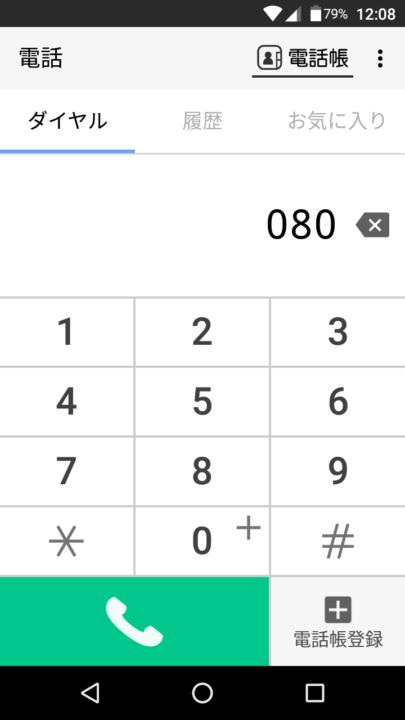「電話」アプリの画面