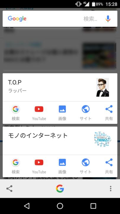 Android 6.0の新機能「Now on Tap」にも対応。7.0へのアップデートも予告されている