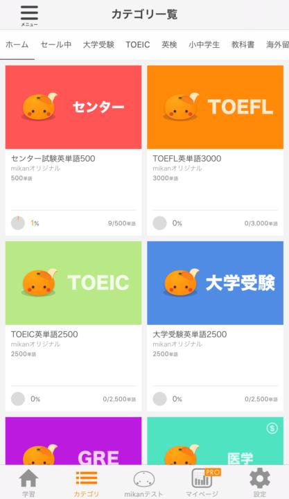 英語 上達 アプリ