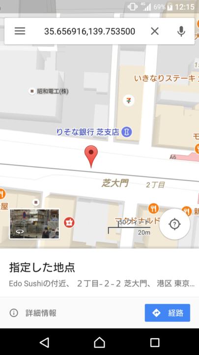 した 地点 指定