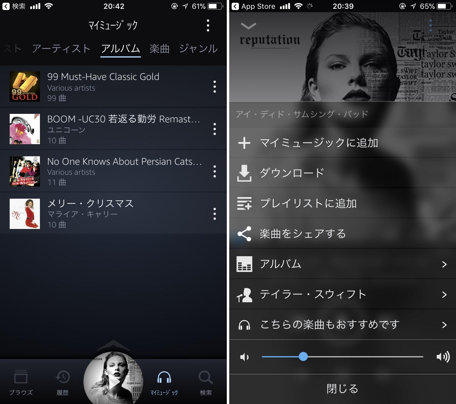 プライムミュージック データ通信量