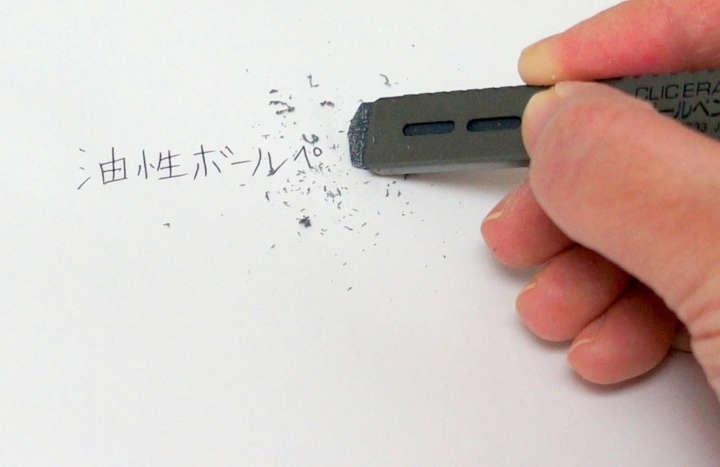 """油性ボールペンの書き損じは""""消す""""ではなく""""削り取る""""が正解です【文具 ..."""