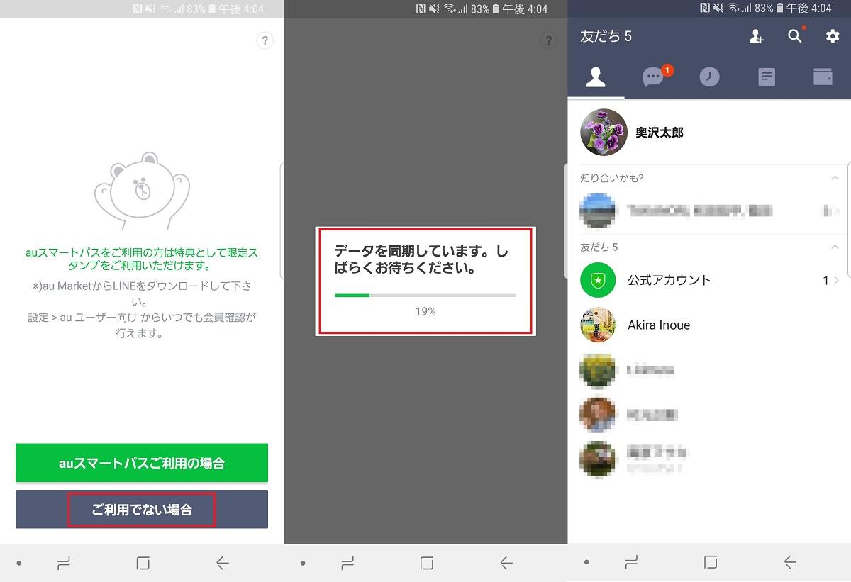 Android ライン 引き継ぎ