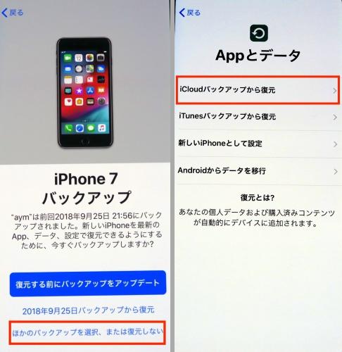買い替え 移行 iphone データ