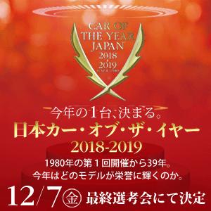 日本カー・オブ・ザ・イヤー 2018-2019