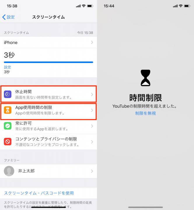 無視 制限 を タイム Iphone スクリーン 【解説】「スクリーンタイム」の使用制限、子供が自力で迂回した方法