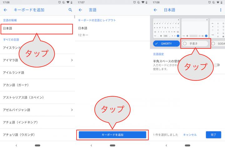 c6c53ea68e △「日本語」をタップし(左)、次画面で「キーボードを追加」をタップ(中)。表示された一覧から「手書き」の項目にチェックを入れ、下部の「完了」をタップしよう(  ...