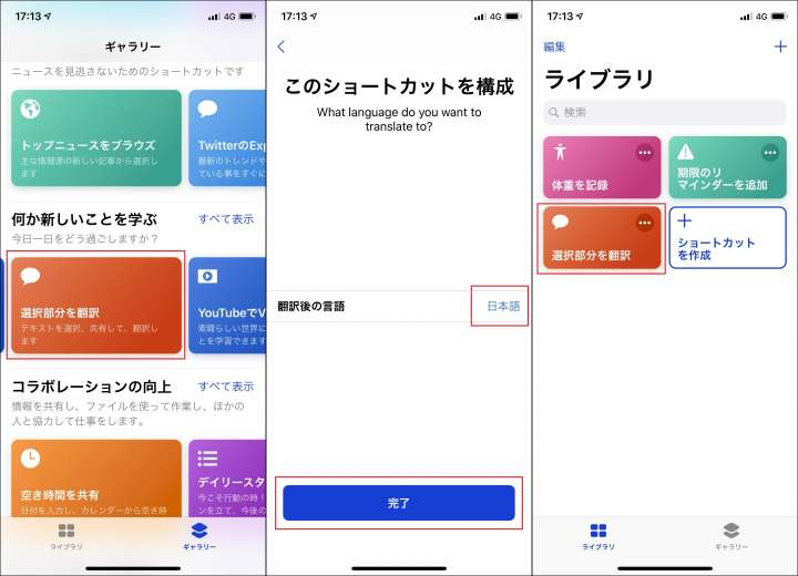 ショートカット アプリ