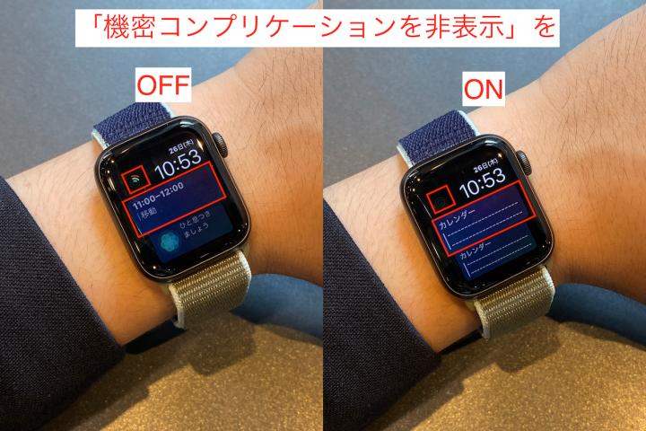 コンプ リケーション ウォッチ アップル