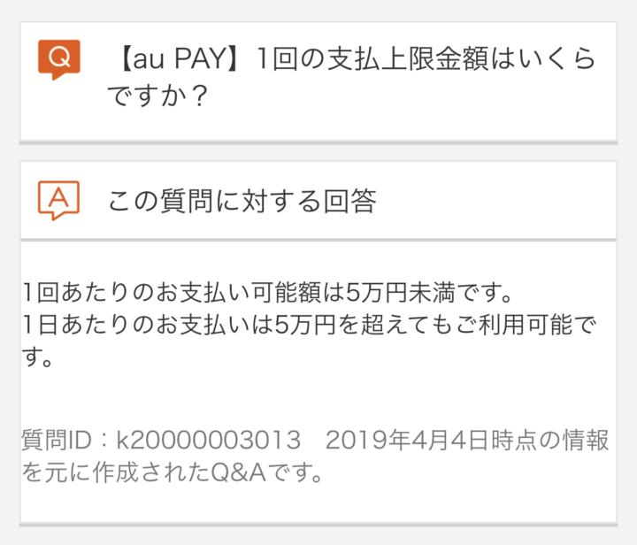 限度 paypay 額 支払い PayPayの支払い上限金額はいくら?高額商品を購入する方法を解説!