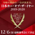 日本カー・オブ・ザ・イヤー2019-2020