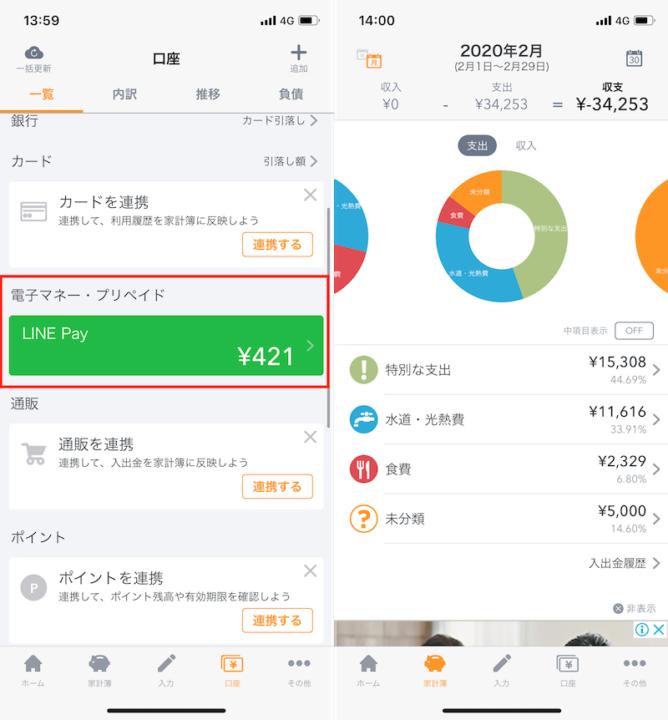 家計 アプリ paypay 簿