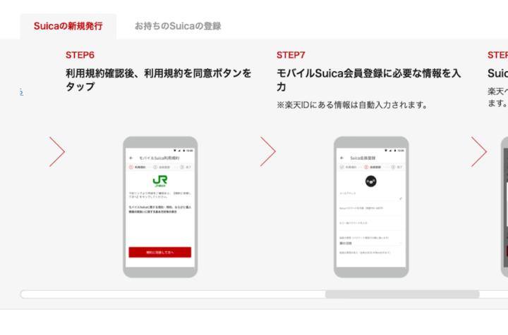 ポイント 楽天 カード suica チャージ 楽天ペイアプリでSuicaを発行してみた どんな人にメリットがある?