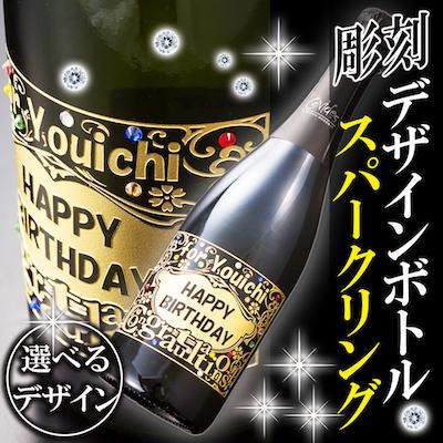 【名入れギフト】彫刻デザインシャンパンボトル