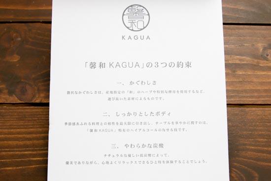 「馨和 KAGUA」「Far Yeast」 6本ギフトセット