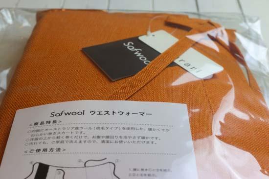 Sofwool(ソフゥール)シャンブレークロスのウエストウォーマー S~L対応