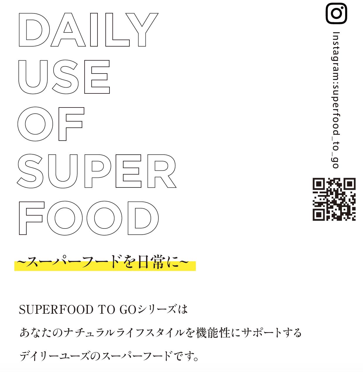 スーパーフードギフトセット6種 コンプリートセット