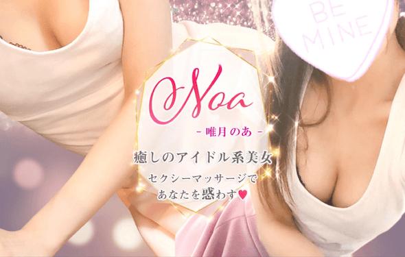 【極嬢体験談】赤坂『アロマグラッチェ』唯月のあフレッシュアイドルが本気を魅せる、艶色イチャ密着にマジメロ〜♪