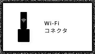 Wi-fiコネクタ