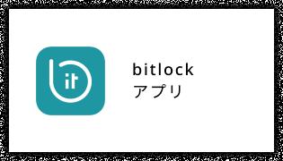 bitlockアプリ