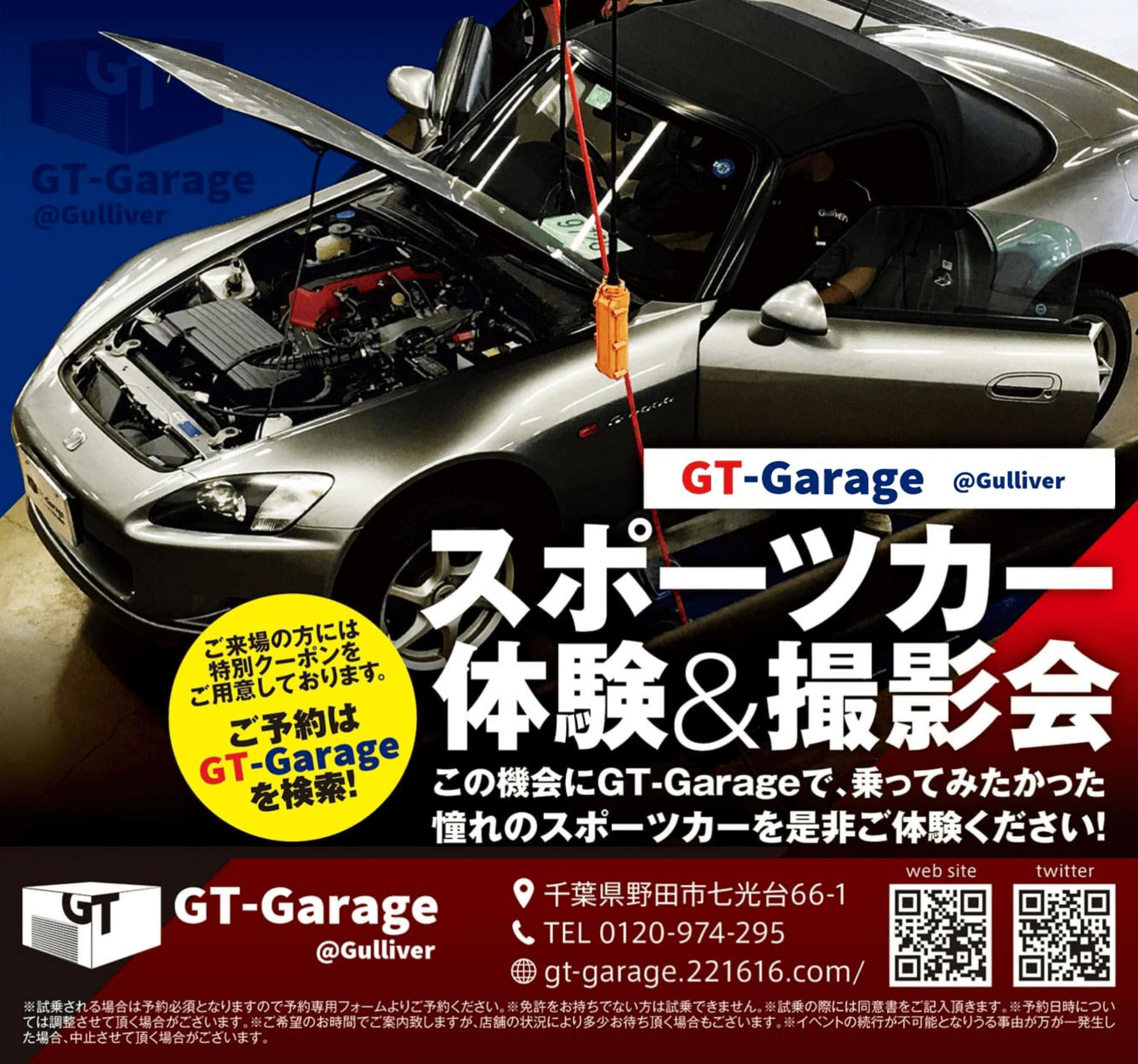 スポーツカー体験&撮影会 2019/10/12(土)・13(日)