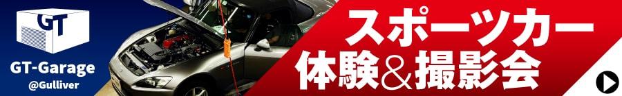 GT-Garage @Gulliver スポーツカー体験&撮影会