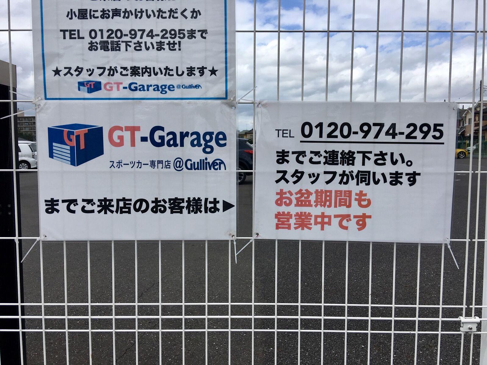GT-Garage店舗への道のり_10