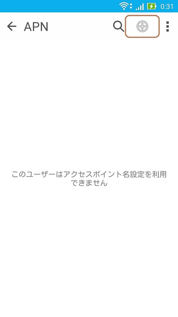 EXPRESSプランのAPN設定 | GTNモバイル