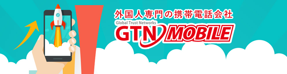 https://gtn-mobile.com/