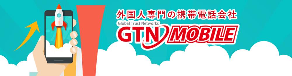 https://gtn-mobile.com/