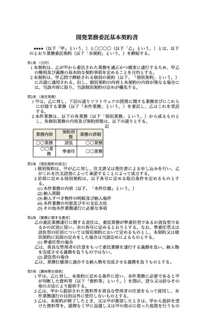 開発業務委託契約