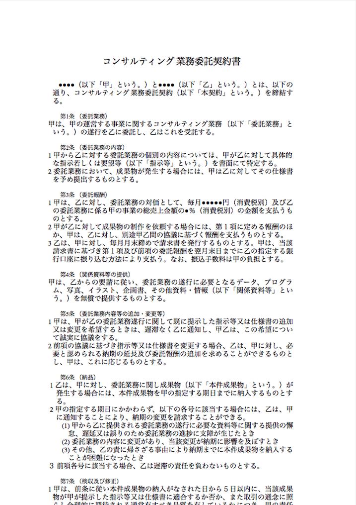 コンサルティング・アドバイザリー契約