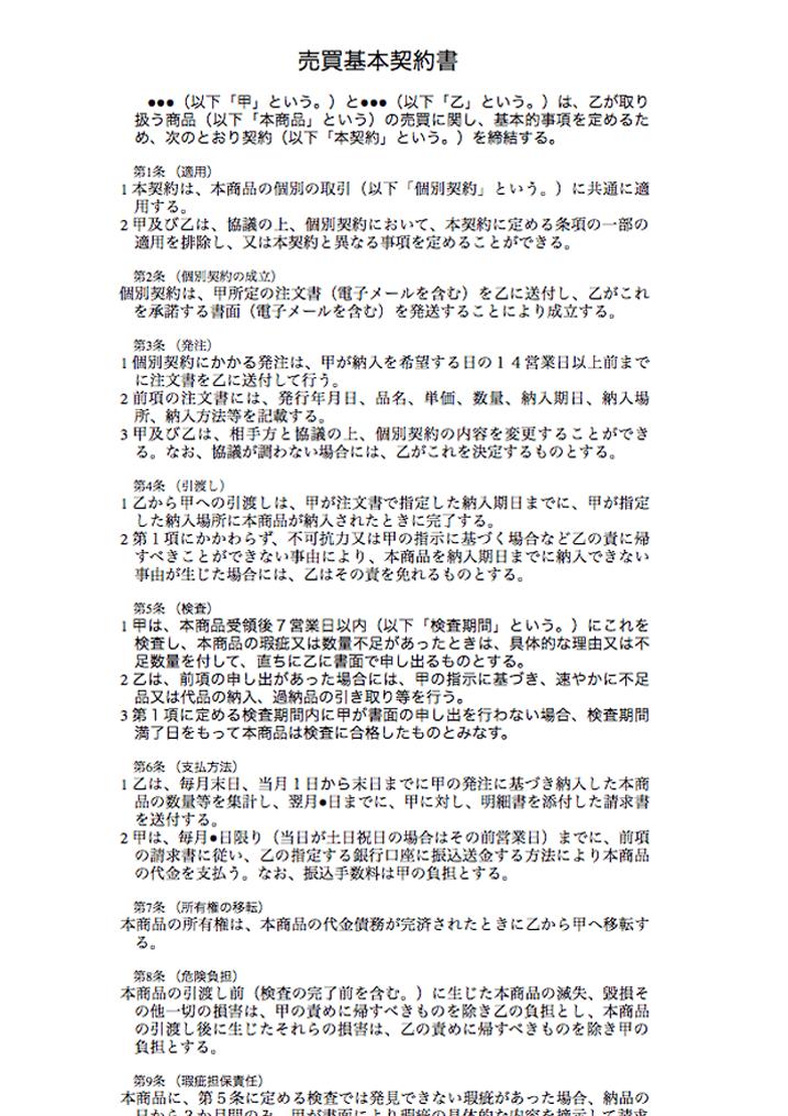 売買契約書【民法改正対応済】