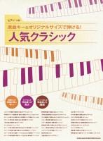 ノクターン第2番変ホ長調Op.9-2/3 nocturnes  Op.9-2 Es-Dur