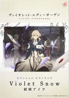 [公式] Violet Snow (上級)