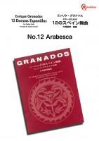 12のスペイン舞曲~no.12 アラベスカ