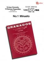 12のスペイン舞曲~no.1 メヌエット