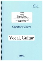 Stabat Mater / Antonio Vivaldi (RV621) for Voice & Guitar arr. By Marimo Sugahara