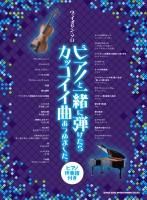 """ヴァイオリン・ソナタ第5番ヘ長調「春」より第1楽章/Sonate für Klavier und Violine Nr.5 """"Frühling"""" F-Dur Op.24 Mov.1 Allegro[パート譜]"""