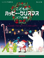 赤鼻のトナカイ(Rudolph The Red-Nosed Reindeer)