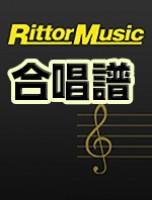 未来へ(混声4部合唱)