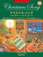 ザ・クリスマス・ソング