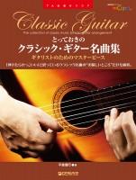 別れの曲 / エチュード 作品10の3 ホ長調 E-dur op.10-3