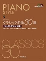 アリオーソ(カンタータ156番 第1曲 シンフォニア)ジャズ・アレンジ