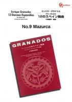 12のスペイン舞曲~no.9 マズルカ