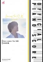 [公式] Here comes The SUN (初級)