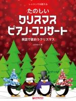 ウィー・ウィッシュ・ユー・ア・メリー・クリスマス<初・中級>