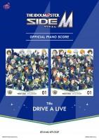 [公式] DRIVE A LIVE (中級)