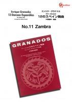 12のスペイン舞曲~no.11 サンブラ