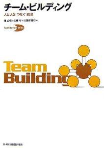 チーム・ビルディング―人と人を「つなぐ」技法
